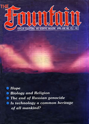 Issue 2 (April - June 1993)